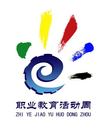 """第十三届中等职业学校""""文明风采""""竞赛活动也将于职教活动周期间在青岛"""
