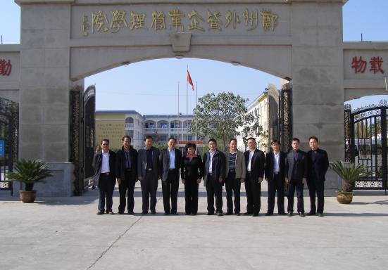 郑州外资企业管理中等